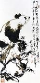 中國現代十大名家之劉海栗作品欣賞:水墨熊猫.jpg