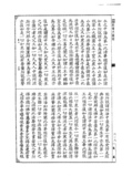 妙法蓮華經(古刻版):妙法蓮華經(古刻版)_頁面_134.jpg
