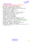 《紫微學堂》紫微斗數上課講義(初階第03期):上課講義(A00_初階第03期)V302_頁面_15.jpg
