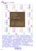 《紫微學堂》紫微斗數上課講義(初階第03期):上課講義(A00_初階第03期)V302_頁面_24.jpg