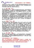 紫微斗數真言全書(上卷_圖說星語卷)_內文導覽:紫微斗數真言全書A圖說星語4_頁面_116.jpg