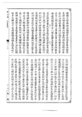 妙法蓮華經(古刻版):妙法蓮華經(古刻版)_頁面_135.jpg