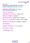紫微斗數真言全書(上卷_圖說星語卷)_內文導覽:紫微斗數真言全書A圖說星語4_頁面_131.jpg