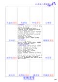《紫微學堂》紫微斗數上課講義(初階第03期):上課講義(A00_初階第03期)V302_頁面_41.jpg