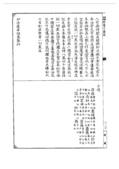 妙法蓮華經(古刻版):妙法蓮華經(古刻版)_頁面_136.jpg