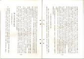消彌世界三大紛爭:16.JPG
