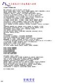 紫微斗數真言全書(上卷_圖說星語卷)_內文導覽:紫微斗數真言全書A圖說星語4_頁面_214.jpg