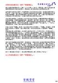 紫微斗數真言全書(上卷_圖說星語卷)_內文導覽:紫微斗數真言全書A圖說星語4_頁面_117.jpg