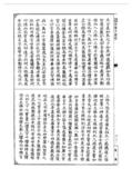 妙法蓮華經(古刻版):妙法蓮華經(古刻版)_頁面_138.jpg