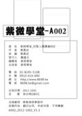 《紫微學堂》紫微斗數上課講義(初階第02期):上課講義(A00_初階第02期)V203_頁面_70.jpg