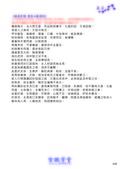 《紫微學堂》紫微斗數上課講義(初階第03期):上課講義(A00_初階第03期)V302_頁面_29.jpg