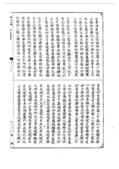 妙法蓮華經(古刻版):妙法蓮華經(古刻版)_頁面_139.jpg