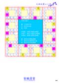 《紫微學堂》紫微斗數上課講義(初階第03期):上課講義(A00_初階第03期)V302_頁面_45.jpg