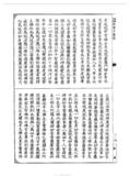 妙法蓮華經(古刻版):妙法蓮華經(古刻版)_頁面_140.jpg