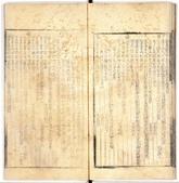 大明嘉靖二十年歲次辛丑大統曆:大明嘉靖二十年歲次辛丑大統曆_頁面_15.jpg