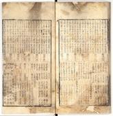 大明嘉靖二十年歲次辛丑大統曆:大明嘉靖二十年歲次辛丑大統曆_頁面_18.jpg