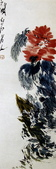 中國現代十大名家之齊白石作品欣賞:牡丹4.jpg