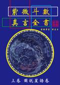 紫微學堂:紫微斗數真言全書(上卷_圖說星語_電子書版)_頁面_001.jpg