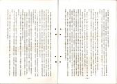 消彌世界三大紛爭:17.JPG