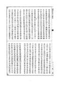 妙法蓮華經(古刻版):妙法蓮華經(古刻版)_頁面_142.jpg