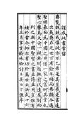 中國占星學《天文書》(明譯) :《天文書》(明譯)_頁面_006.jpg