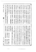 妙法蓮華經(古刻版):妙法蓮華經(古刻版)_頁面_085.jpg