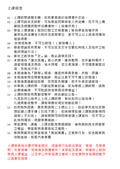 《紫微學堂》紫微斗數上課講義(初階第02期):上課講義(A00_初階第02期)V203_頁面_02.jpg