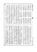妙法蓮華經(古刻版):妙法蓮華經(古刻版)_頁面_086.jpg