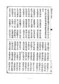 妙法蓮華經(古刻版):妙法蓮華經(古刻版)_頁面_144.jpg