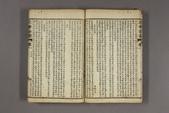 张三豐全書(古刻版):bunko19_f0290_0001_頁面_12.jpg