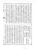 妙法蓮華經(古刻版):妙法蓮華經(古刻版)_頁面_087.jpg