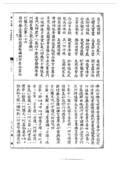 妙法蓮華經(古刻版):妙法蓮華經(古刻版)_頁面_145.jpg