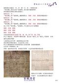 行動相簿:上課講義(A00_初階第03期)V302_頁面_11.jpg