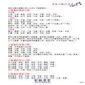 《紫微學堂》紫微斗數上課講義(初階第01期):上課講義(A00_初階第01期)V104_頁面_17.jpg