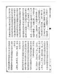 妙法蓮華經(古刻版):妙法蓮華經(古刻版)_頁面_146.jpg