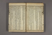 张三豐全書(古刻版):bunko19_f0290_0001_頁面_14.jpg