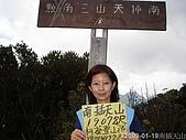 2009南插天山:200901-09南插天山_0003.JPG