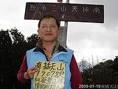2009南插天山:200901-09南插天山_0005.JPG