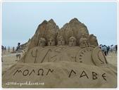 100-05-01-福隆國際沙雕藝術節:P1000751.JPG