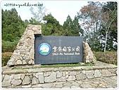 100-03-12-苗栗_雪見‧泰安山路行:P1000442.JPG