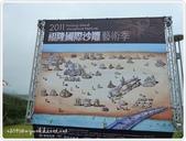 100-05-01-福隆國際沙雕藝術節:P1000689.JPG