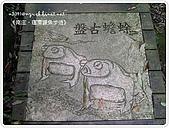 98-09-1213-南庄二日遊:SANY0367.JPG