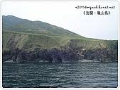 98-08-2931-前進龜山島 vs 東西冷泉大評筆:SANY0142.JPG