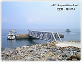 98-08-2931-前進龜山島 vs 東西冷泉大評筆:SANY0147.JPG