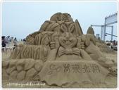 100-05-01-福隆國際沙雕藝術節:P1000704.JPG