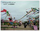 98-10-11-石門國際風箏節:SANY0450.JPG
