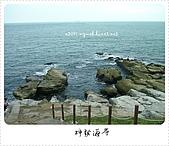 2008-10-04-金山獅頭山公園:SANY0025.JPG