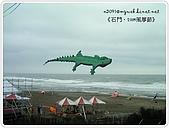 98-10-11-石門國際風箏節:SANY0451.JPG