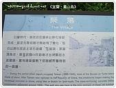 98-08-2931-前進龜山島 vs 東西冷泉大評筆:SANY0160.JPG