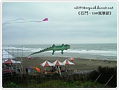 98-10-11-石門國際風箏節:SANY0453.JPG